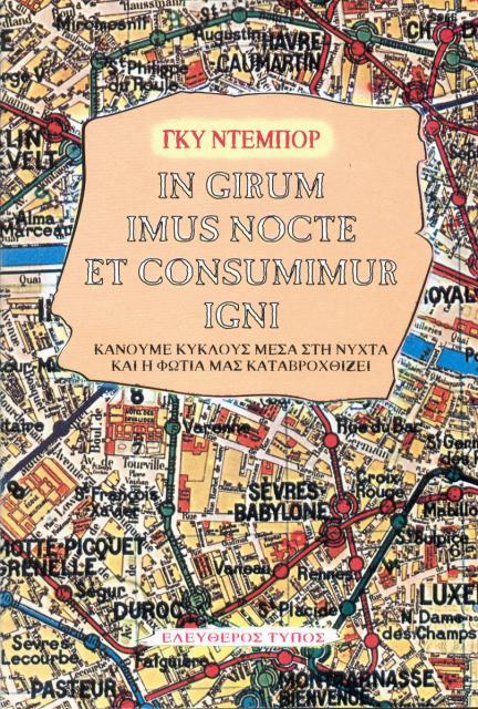 """Εξώφυλλο του βιβλίου: """"Guy Debord - In Girum Imus Nocte Et Consumimur Igni"""""""