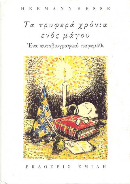 """Εξώφυλλο του βιβλίου: Hermann Hesse - """"Τα τρυφερά χρόνια ενός μάγου"""""""