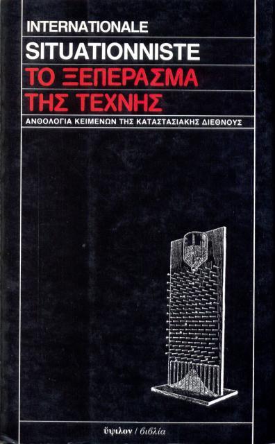 """Εξώφυλλο του βιβλίου """"I.S. - Το ξεπέρασμα της τέχνης"""""""