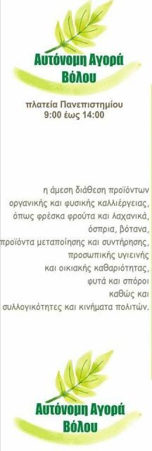 Συνάντηση Παραγωγών Θεσσαλίας στην Αυτόνομη Αγορά Βόλου