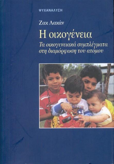 """Εξώφυλλο του βιβλίου: """"Jacques Lacan - Η οικογένεια"""""""