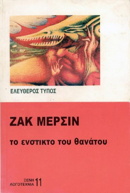 """Εξώφυλλο του βιβλίου: """"Jacques Mesrine - Το ένστικτο του θανάτου"""""""