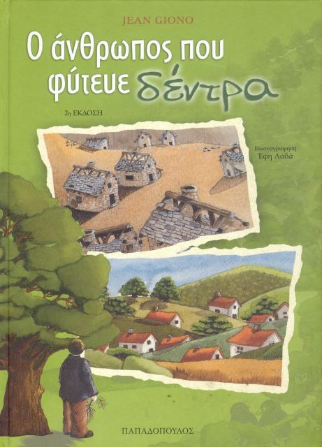 """Εξώφυλλο του βιβλίου: """"Jean Giono - Ο άνθρωπος που φύτευε δέντρα"""""""