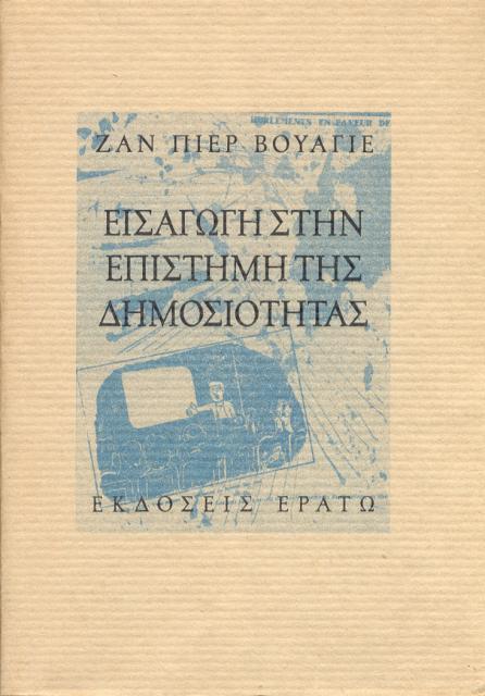 """Εξώφυλλο του βιβλίου: """"Jean Pierre Voyer - Εισαγωγή στην επιστήμη της δημοσιότητας"""""""