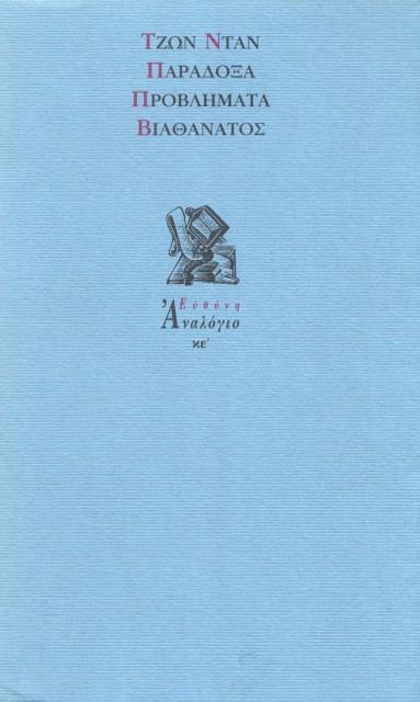 """Εξώφυλλο του βιβλίου: """"John Donne - Παράδοξα Προβλήματα Βιαθάνατος"""""""