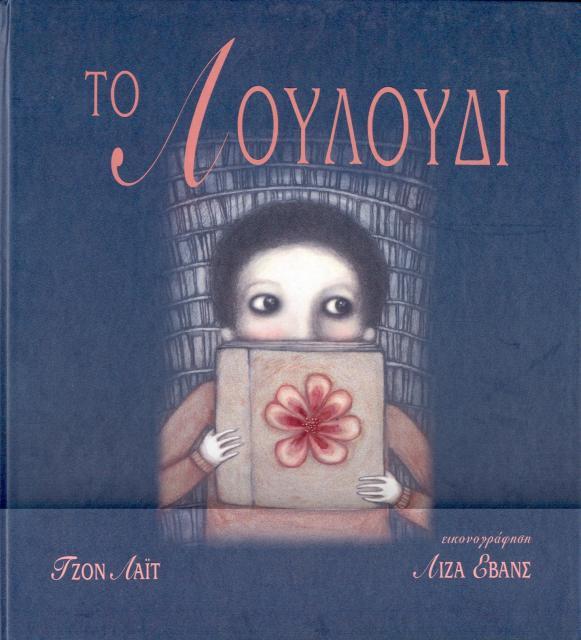 """Εξώφυλλο του βιβλίου: """"John Light - Το λουλούδι"""""""