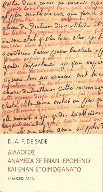 """Εξώφυλλο του βιβλίου: """"Marquis De Sade - Διάλογος ανάμεσα σε έναν ιερωμένο κι έναν ετοιμοθάνατο"""""""