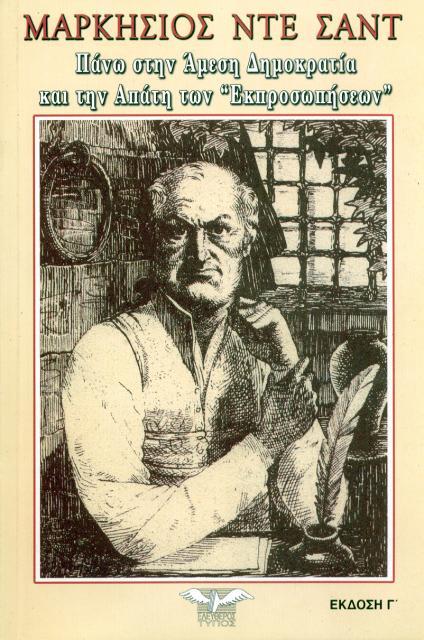 Εξώφυλλο του βιβλίου: Marquis De Sade - Πάνω στην άμεση δημοκρατία και την απάτη των ''εκπροσωπήσεων''