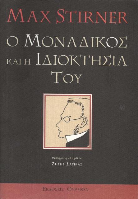 """Εξώφυλλο του βιβλίου: """"Max Stirner - Ο Μοναδικός και η Ιδιοκτησία του"""""""