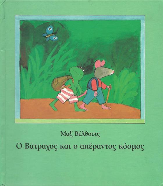 """Εξώφυλλο του βιβλίου: """"Max Velthuijs - Ο Βάτραχος και ο απέραντος κόσμος"""""""