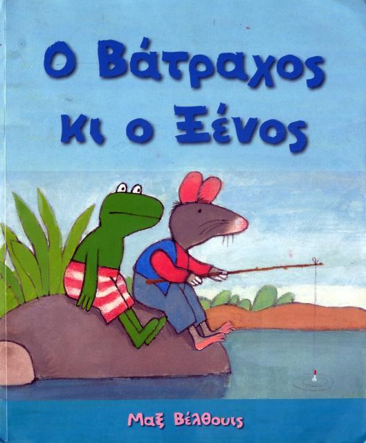 """Εξώφυλλο του βιβλίου: """"Max Velthuijs - Ο Βάτραχος κι ο Ξένος"""""""