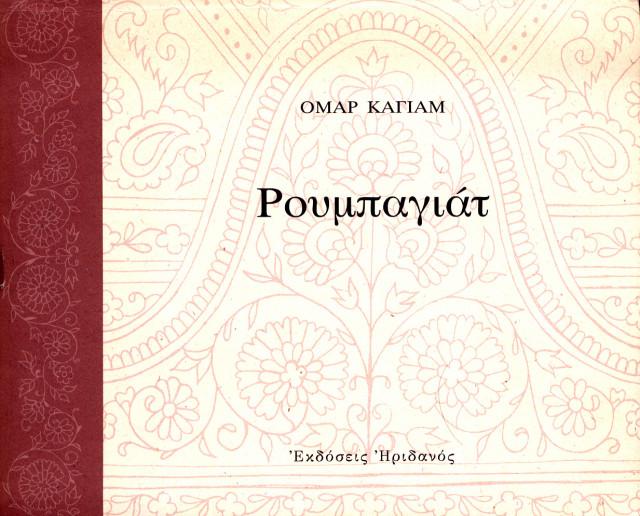 """Εξώφυλλο του βιβλίου: """"Omar Khayaam - Rubaiyyat"""""""