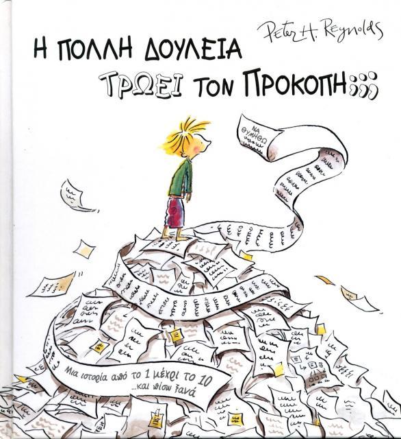 """Εξώφυλλο του βιβλίου: """"Peter H. Reynolds - Η πολλή δουλειά τρώει τον Προκόπη"""""""