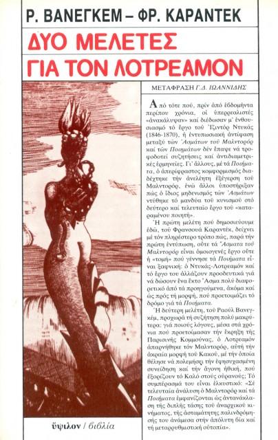 """Εξώφυλλο του βιβλίου: """"Raoul Vaneigem, Francois Caradec - Δύο μελέτες για τον Λοτρεαμόν"""""""