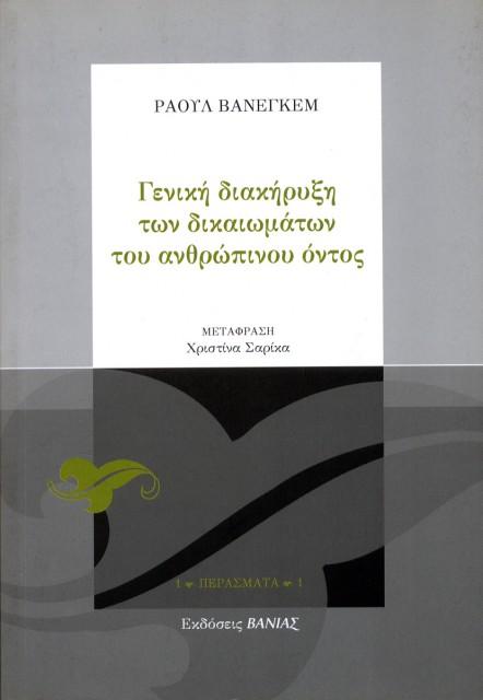 """Εξώφυλλο του βιβλίου: """"Raul Vaneigem - Γενική διακήρυξη των δικαιωμάτων του ανθρώπινου όντος"""""""