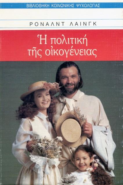 """Εξώφυλλο του βιβλίου: """"Ronald Laing - Η πολιτική της οικογένειας"""""""