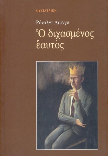 """Εξώφυλλο του βιβλίου: """"Ronald Laing - Ο διχασμένος εαυτός"""""""