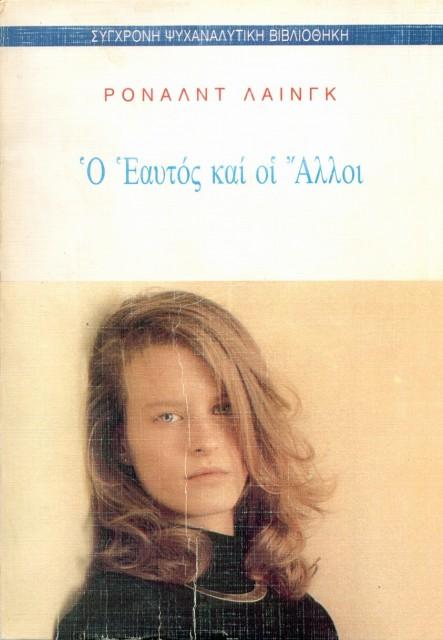 """Εξώφυλλο του βιβλίου: """"Ronald Laing - Ο εαυτός και οι άλλοι"""""""