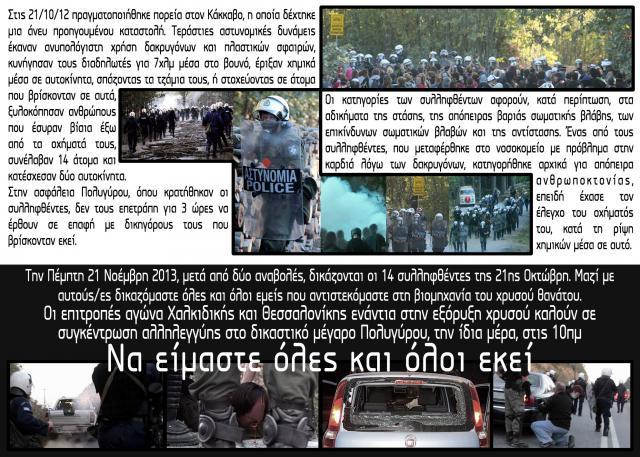 Συγκέντρωση αλληλεγγύης στον Πολύγυρο για τη δίκη των 14 συλληφθέντων της 21ης Οκτώβρη 2012