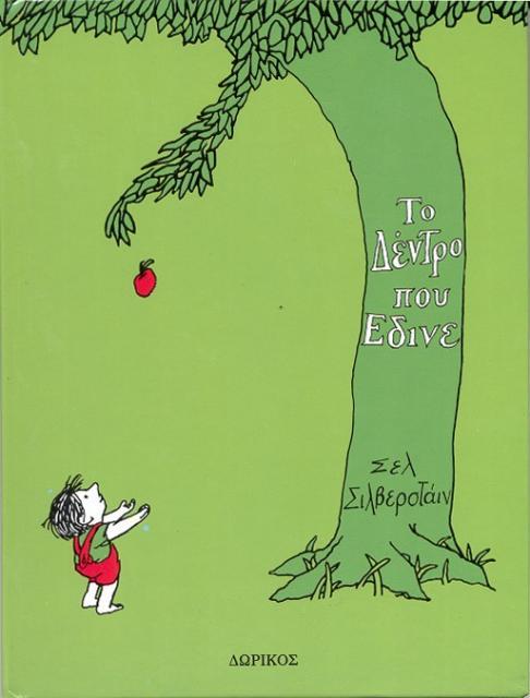 Εξώφυλλο του βιβλίου Shel Silverstein - Το δέντρο που έδινε