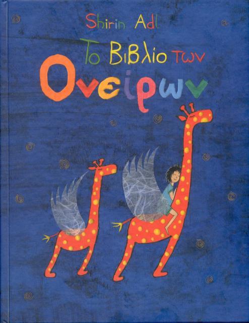 """Εξώφυλλο του βιβλίου: """"Shirin Adl - Το βιβλίο των ονείρων"""""""