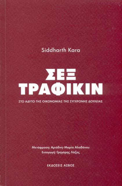 """Εξώφυλλο του βιβλίου: """"Siddharth Kara - Σεξ τράφικιν"""""""