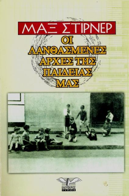 """Εξώφυλλο του βιβλίου """"Max Stirner - Οι λανθασμένες αρχές της παιδείας μας"""""""