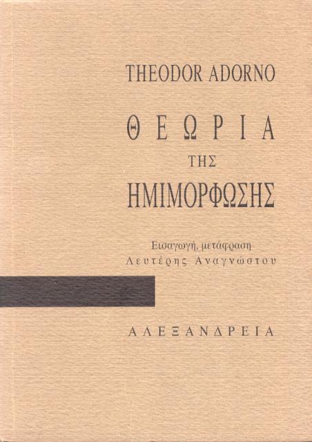 """Εξώφυλλο του βιβλίου: """"Theodor Adorno - Θεωρία της ημιμόρφωσης"""""""
