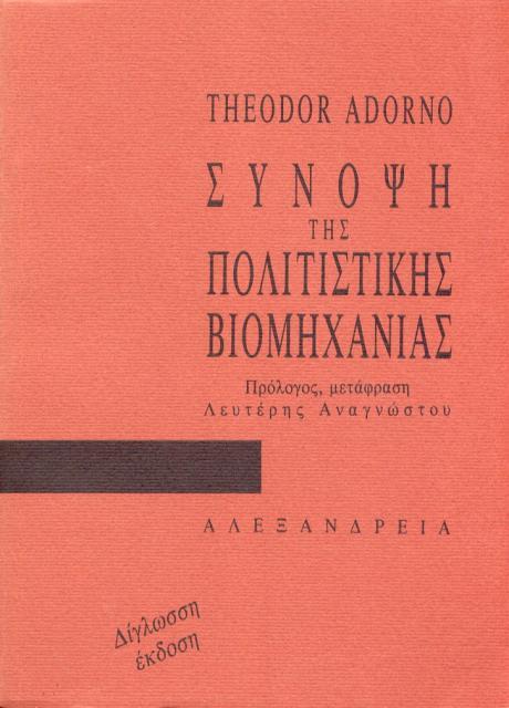 """Εξώφυλλο του βιβλίου: """"Theodor Adorno - Σύνοψη της πολιτιστικής βιομηχανίας"""""""