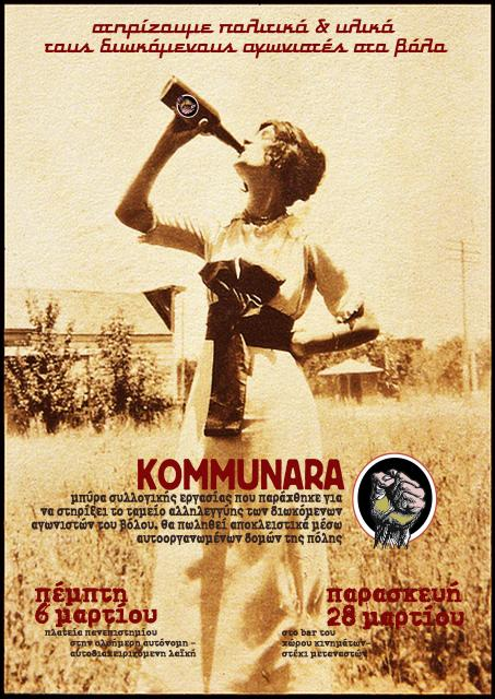 KOMMUNARA - μπύρα συλλογικής εργασίας για τη στήριξη των διωκόμενων αγωνιστών Βόλου