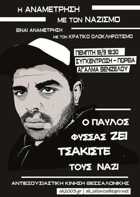 Αντιναζιστική συγκέντρωση 18/9, 18:00, στο άγαλμα Βενιζέλου, Θεσ/νικη - 1 χρόνος από τη δολοφονία του Π. Φύσσα