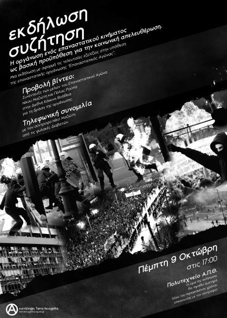 Εκδήλωση - συζήτηση: Η οργάνωση ενός επαναστατικού κινήματος ως βασική προϋπόθεση για την κοινωνική απελευθέρωση