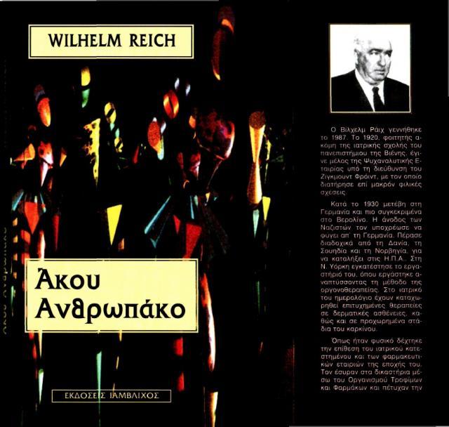 Εξώφυλλο του βιβλίου Wilhelm Reich - Άκου ανθρωπάκο