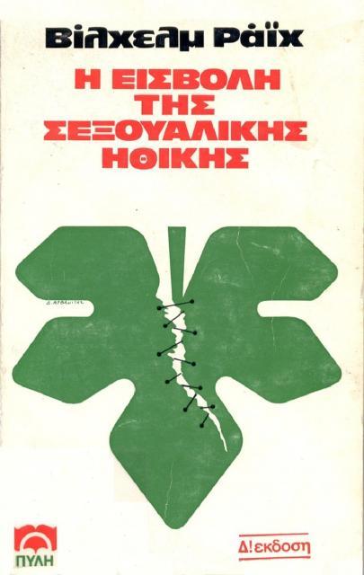 """Εξώφυλλο του βιβλίου: """"Wilhelm Reich - Η εισβολή της σεξουαλικής ηθικής"""""""