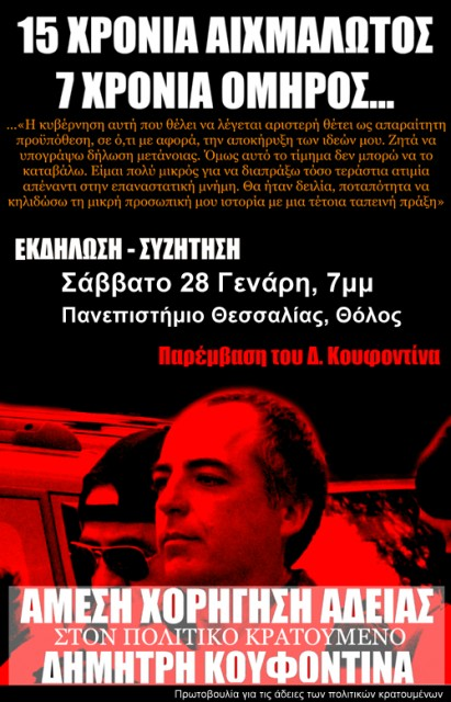 Εκδήλωση-Συζήτηση σχετικά με τις άδειες του Δημήτρη Κουφοντίνα -- Πρωτοβουλία για τις άδειες των πολιτικών κρατουμένων