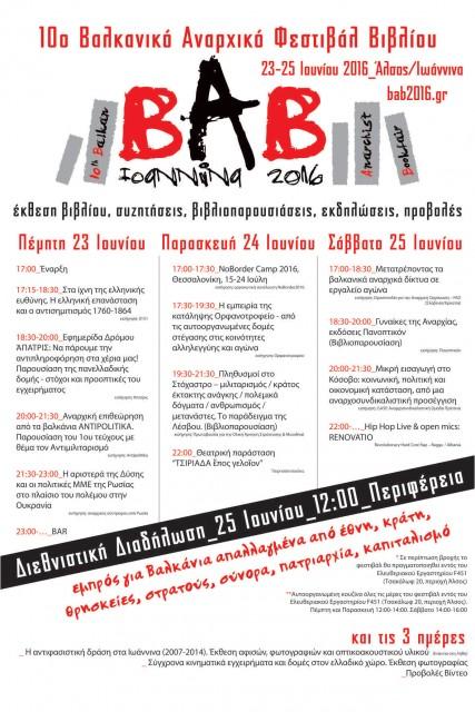 10ο Βαλκανικό Αναρχικό Φεστιβάλ Βιβλίου
