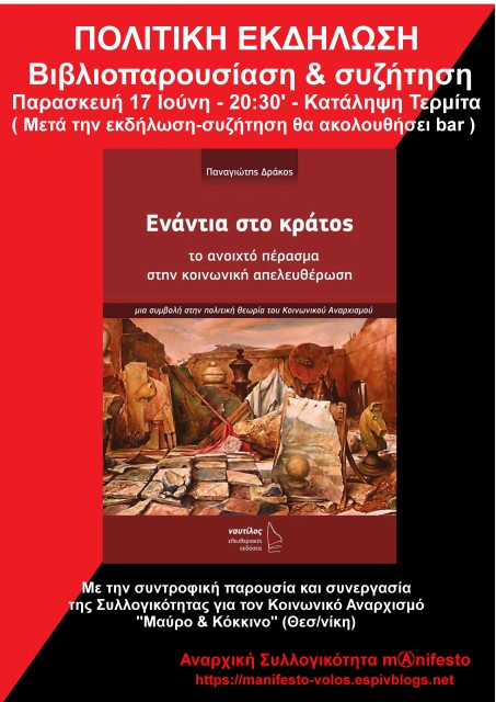 ΠΟΛΙΤΙΚΗ ΕΚΔΗΛΩΣΗ - Βιβλιοπαρουσίαση & συζήτηση