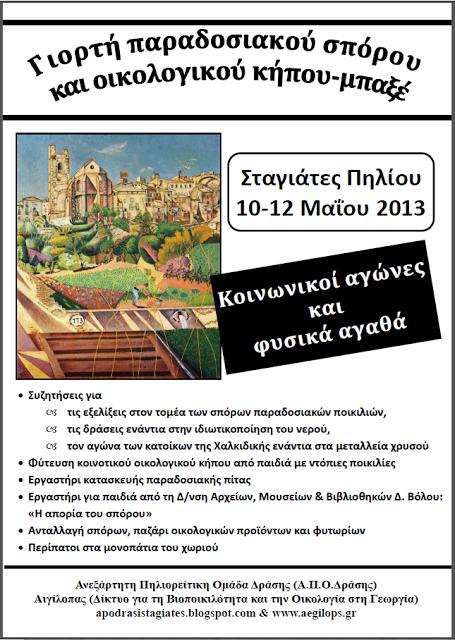 Σταγιάτες Πηλίου-Γιορτή Παραδοσιακού Σπόρου και Οικολογικού Κήπου-μπαξέ, 10-12 Μαΐου