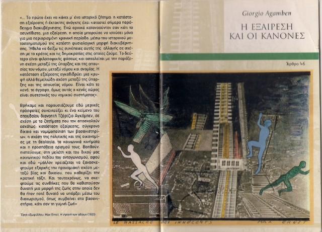 """Εξώφυλλο του βιβλίου: """"Giorgio Agamben - Η Εξαίρεση και οι Κανόνες"""""""