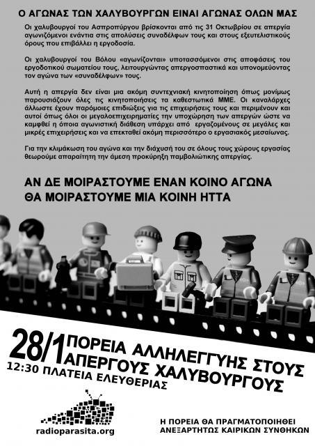 Πορεία αλληλεγγύης στους απεργούς χαλυβουργούς