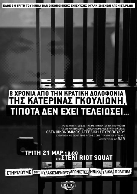 Εκδήλωση & Μπαρ οικονομικής ενίσχυσης φυλακισμένων αγωνιστ.ρι.ών