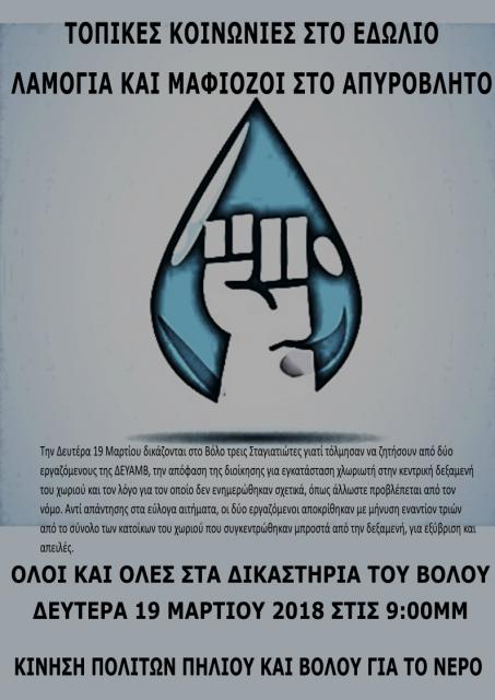Συγκέντρωση αλληλεγγύης στα δικαστήρια Βόλου στους 3 διωκόμενους για το νερό. 19/3 στις 9:00.