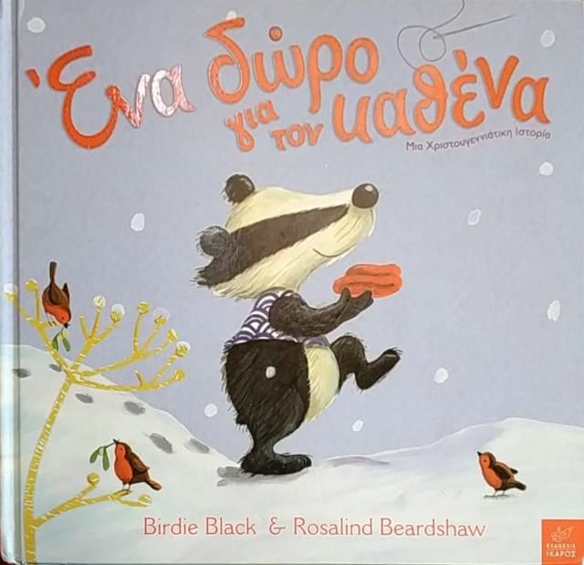 """Εξώφυλλο του βιβλίου: """"Ένα δώρο για τον καθένα - Birdie Black & Rosalind Beardshaw"""""""