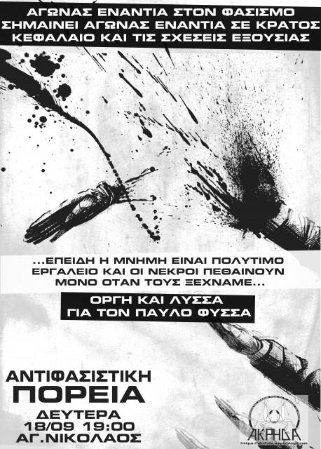 Αφίσα για αντιφασιστική πορεία για τον Παυλο Φύσσα - ΑΚΡΗΔΑ