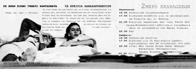 Διήμερο εκδηλώσεων 19/20-10 Κατάληψη Τερμίτα