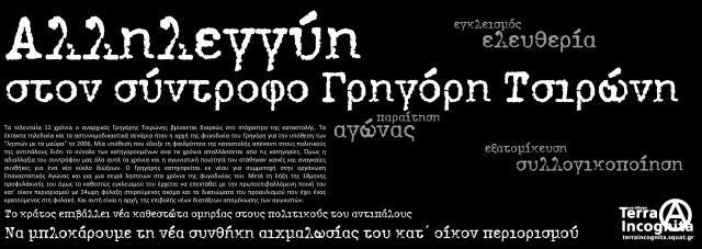 Αλληλεγγύη στον σύντροφο Γρηγόρη Τσιρώνη