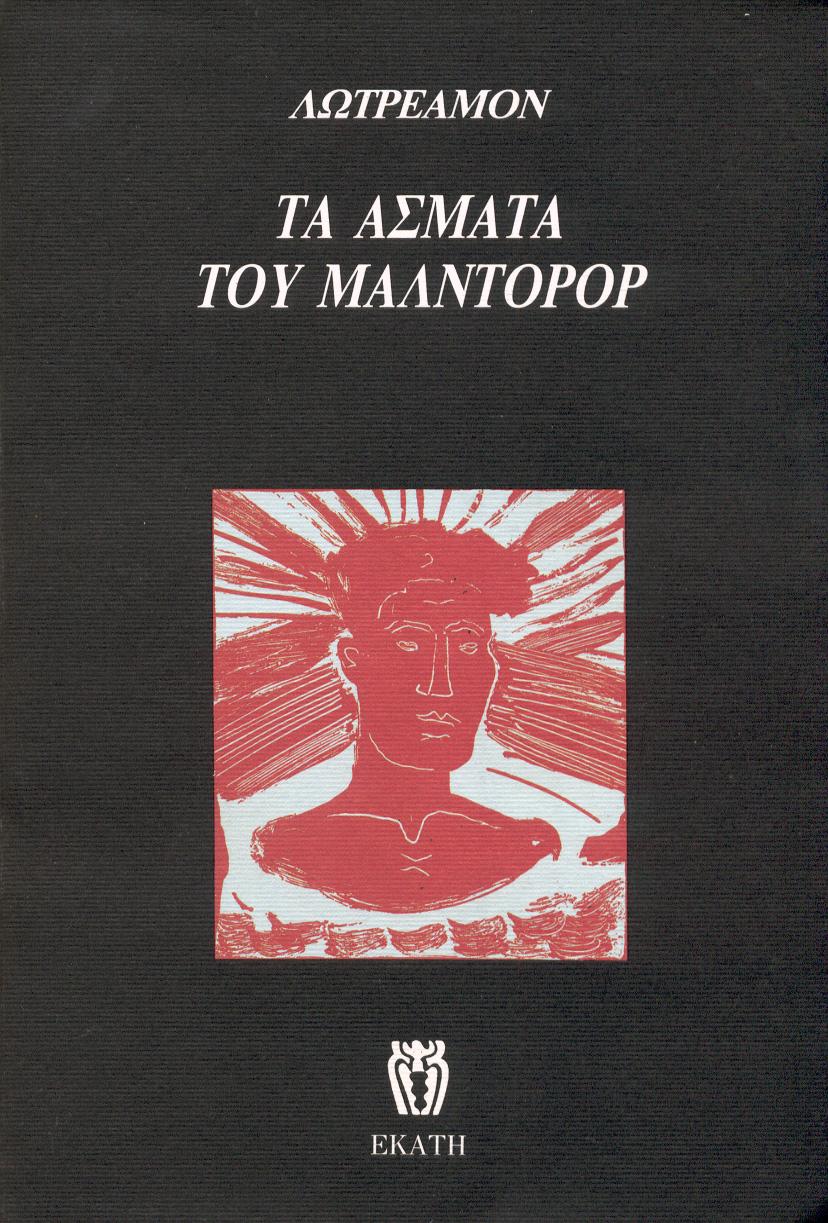 Lautreamont (Isidore Ducasse) - Τα άσματα του Μαλντορόρ