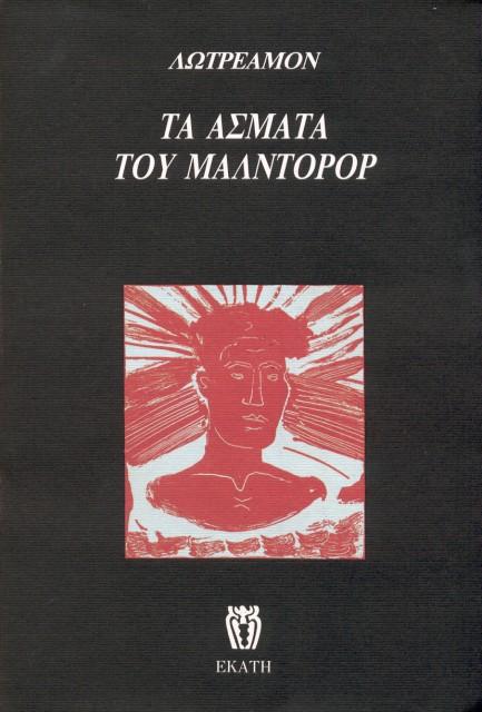 """Εξώφυλλο του βιβλίου: """"Lautreamont (Isidore Ducasse) - Τα άσματα του Μαλντορόρ"""""""