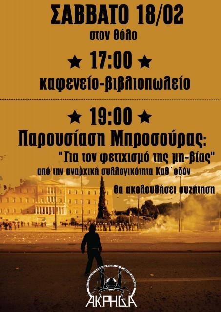 """Παρουσίαση Μπροσούρας: """"Για τον φετιχισμό της μη-βίας"""" -ΑΚΡΗΔΑ"""