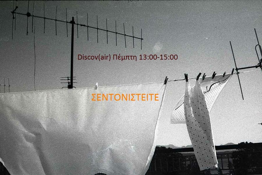 Discov(air) new time